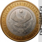 Монета 10 рублей Дагестан (2013)