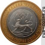 Монета 10 рублей Северная Осетия-Алания (2013)