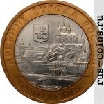 Монета 10 рублей Смоленск (2008)