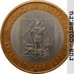 Монета 10 рублей Архангельская область (2007)