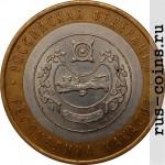 Монета 10 рублей Республика Хакасия (2007)