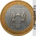 Монета 10 рублей Новосибирская область (2007)