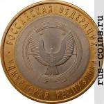 Монета 10 рублей Удмуртская Республика (2008)