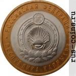 Монета 10 рублей Республика Калмыкия (2009)