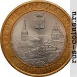 Монета 10 рублей Соликамск (2011)
