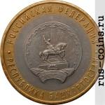 Монета 10 рублей Республика Башкортостан (2007)