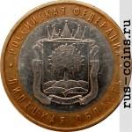 Монета 10 рублей Липецкая область (2007)