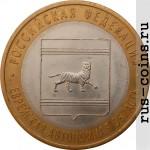 Монета 10 рублей Еврейская автономная область (2009)