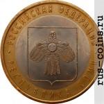 Монета 10 рублей Республика Коми (2009)