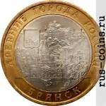 Монета 10 рублей Брянск (2010)