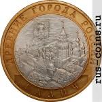 Монета 10 рублей Галич (2009)