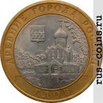 Монета 10 рублей Гдов (2007)