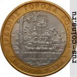 Монета 10 рублей Великий Устюг (2007)