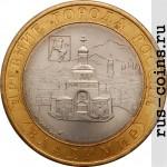 Монета 10 рублей Владимир (2008)
