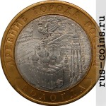 Монета 10 рублей Вологда (2007)