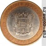 Монета 10 рублей Ростовская область (2007)