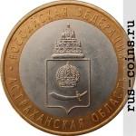 Монета 10 рублей Астраханская область (2008)