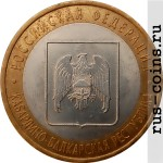 Монета 10 рублей Кабардино-Балкарская Республика (2008)