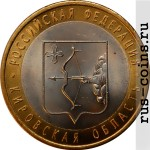 Монета 10 рублей Кировская область (2009)