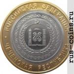 Монета 10 рублей Чеченская республика (2010)