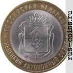 Монета 10 рублей Ненецкий автономный округ (2010)