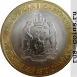 Монета 10 рублей Ямало-Ненецкий автономный округ (2010)