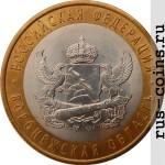 Монета 10 рублей Воронежская область (2011)