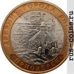 Монета 10 рублей Приозерск (2008)