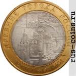 Монета 10 рублей Великий Новгород (2009)