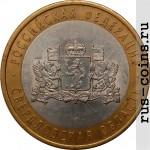 Монета 10 рублей Свердловская область (2008)