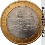 Монета 10 рублей Белозерск (2012)