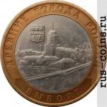 Монета 10 рублей Выборг (2009)