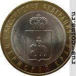 Монета 10 рублей Пермский край (2010)