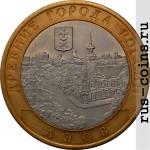Монета 10 рублей Азов (2008)
