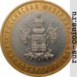 Монета 10 рублей Краснодарский край (2005)