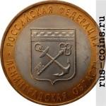 Монета 10 рублей Ленинградская область (2005)