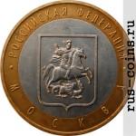 Монета 10 рублей Москва (2005)