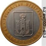 Монета 10 рублей Орловская область (2005)