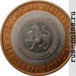 Монета 10 рублей Республика Татарстан (2005)