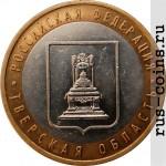 Монета 10 рублей Тверская область (2005)