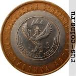 Монета 10 рублей Республика Алтай (2006)