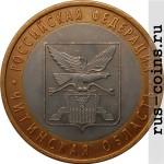 Монета 10 рублей Читинская область (2006)