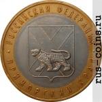 Монета 10 рублей Приморский край (2006)