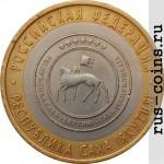 Монета 10 рублей Республика Саха (Якутия) (2006)