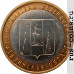 Монета 10 рублей Сахалинская область (2006)