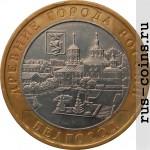 Монета 10 рублей Белгород (2006)