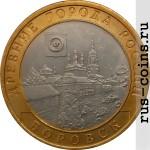 Монета 10 рублей Боровск (2005)
