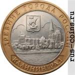 Монета 10 рублей Калининград (2005)