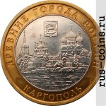 Монета 10 рублей Каргополь (2006)