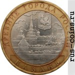 Монета 10 рублей Казань (2005)